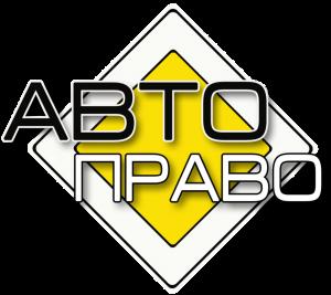 """АвтоПраво"""